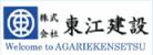 株式会社 東江建設